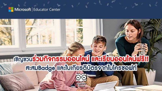 เชิญชวนร่วมกิจกรรมออนไลน์ และเรียนออนไลน์ฟรี!! สะสมBadge และใบเกียรติบัตรจากไมโครซอฟท์