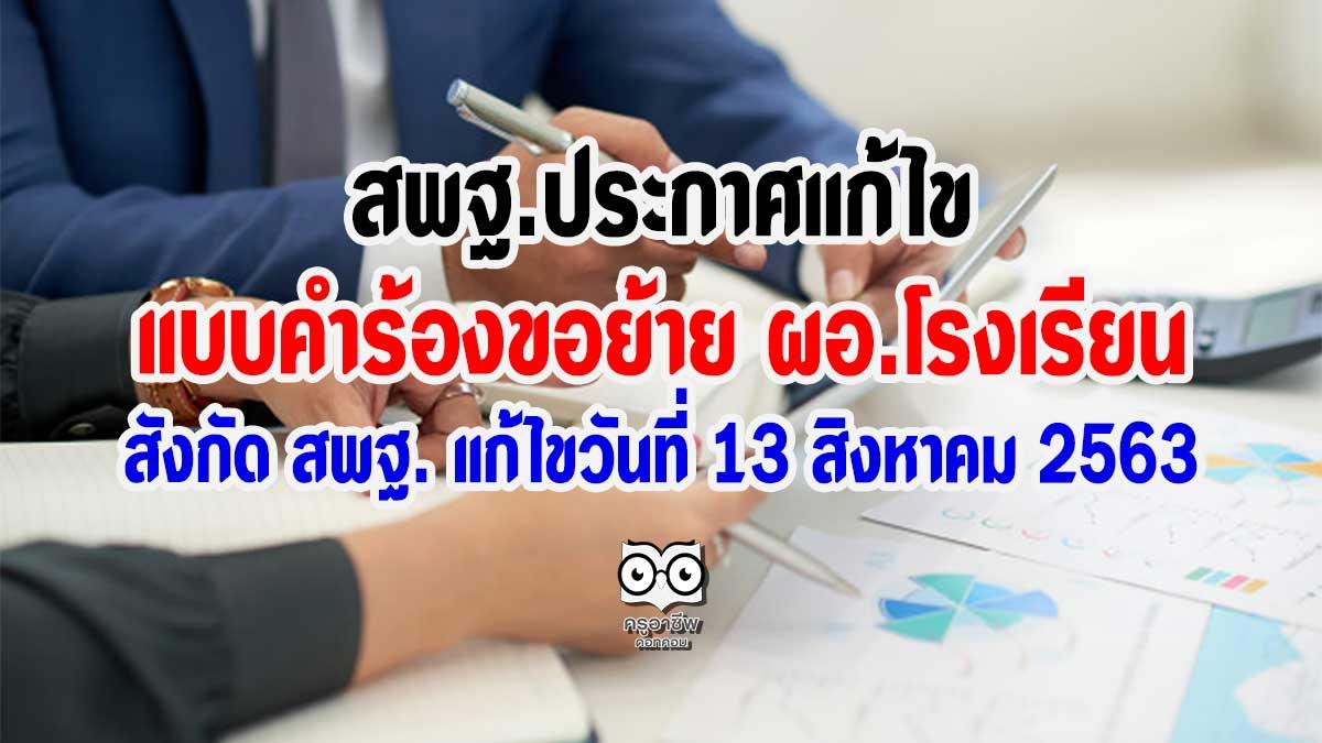 สพฐ.ประกาศแก้ไข แบบคำร้องขอย้ายของข้าราชการครูและบุคลากรทางการศึกษา (ผอ.โรงเรียน) สังกัด สพฐ. แก้ไขวันที่ 13 สิงหาคม 2563