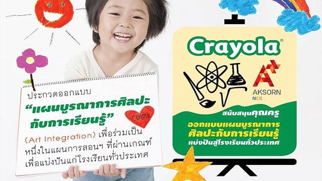 """ข่าวดี!! อักษรชวนครูปฐมวัยและประถมศึกษาทั่วประเทศ ประกวดออกแบบ """"แผนบูรณาการศิลปะกับการเรียนรู้ แบ่งปันสู่โรงเรียนทั่วประเทศ"""" (Art Integration) เริ่มวันนี้ ถึง 25 กันยายน 2563"""