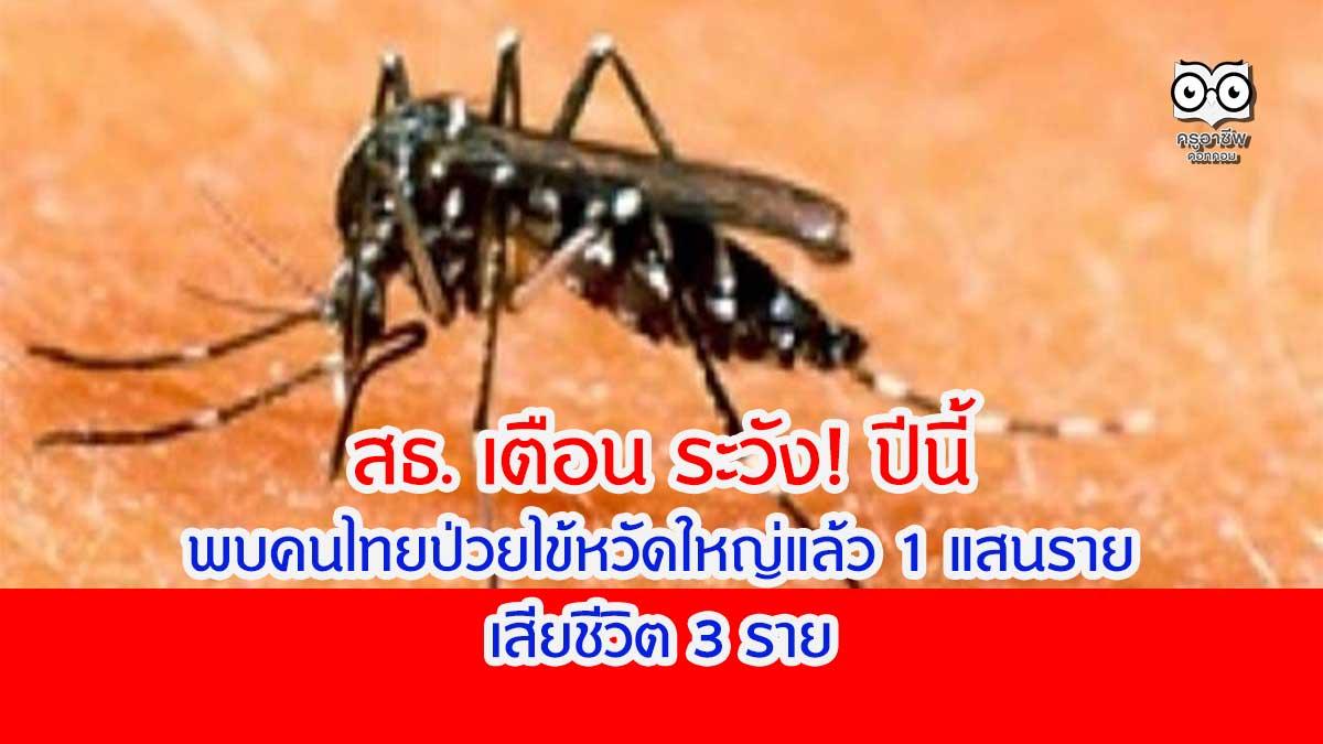 สธ. เตือน ระวัง! ปีนี้พบคนไทยป่วยไข้หวัดใหญ่แล้ว 1 แสนราย เสียชีวิต 3 ราย