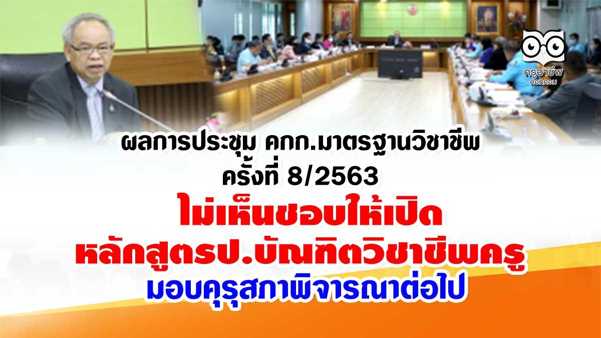 ผลการประชุมคณะกรรมการมาตรฐานวิชาชีพครั้งที่ 8/2563 ไม่เห็นชอบให้เปิดหลักสูตรป.บัณฑิตวิชาชีพครู คุรุสภาพิจารณาต่อไป