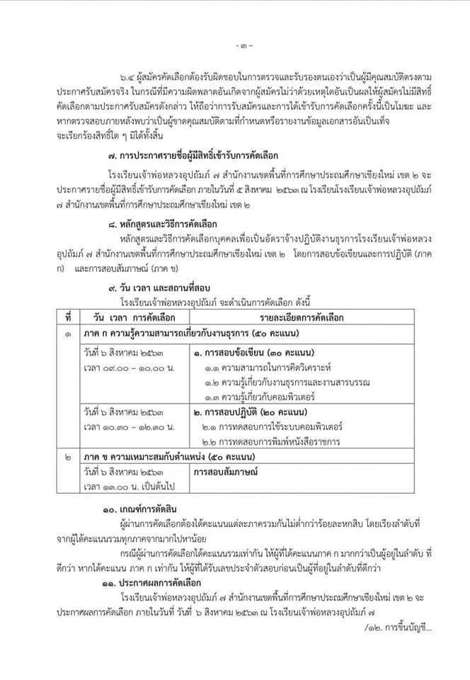 โรงเรียนเจ้าพ่อหลวงอุปถัมภ์ 7 จ.เขียงใหม่ รับสมัครธุรการ 1 อัตรา สมัคร 3-5 สิงหาคม 2563
