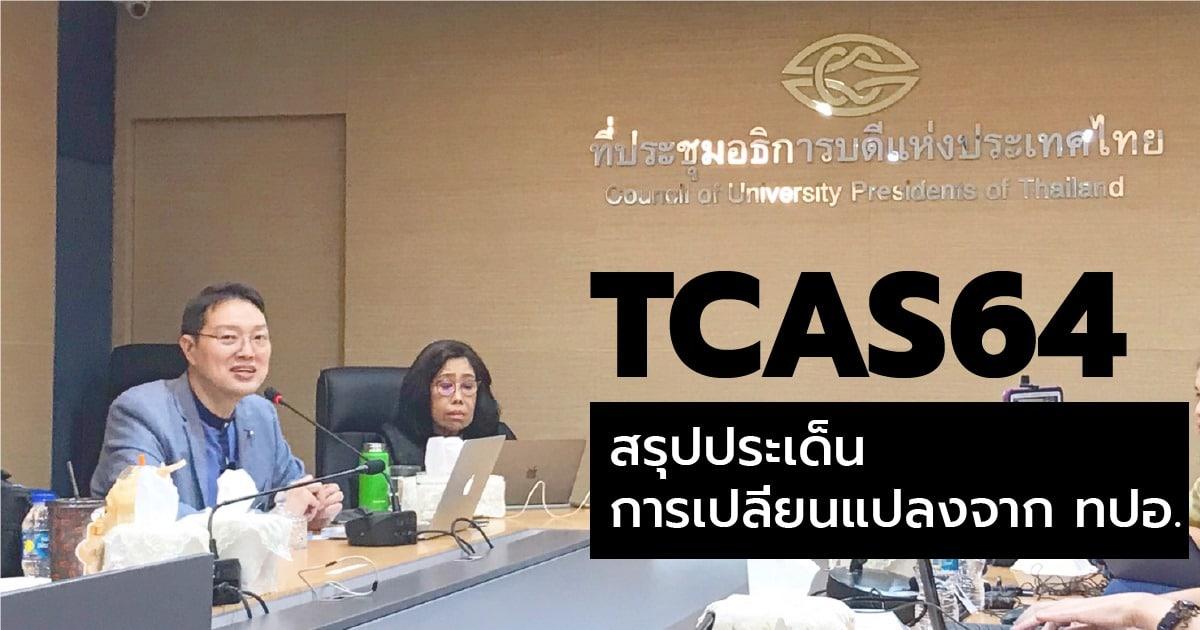 """""""ทปอ.""""รวบ TCAS64 เหลือ 4 รอบ รอบแฟ้มสะสมงาน-โควต้า ไม่กำหนดช่วงเวลา"""