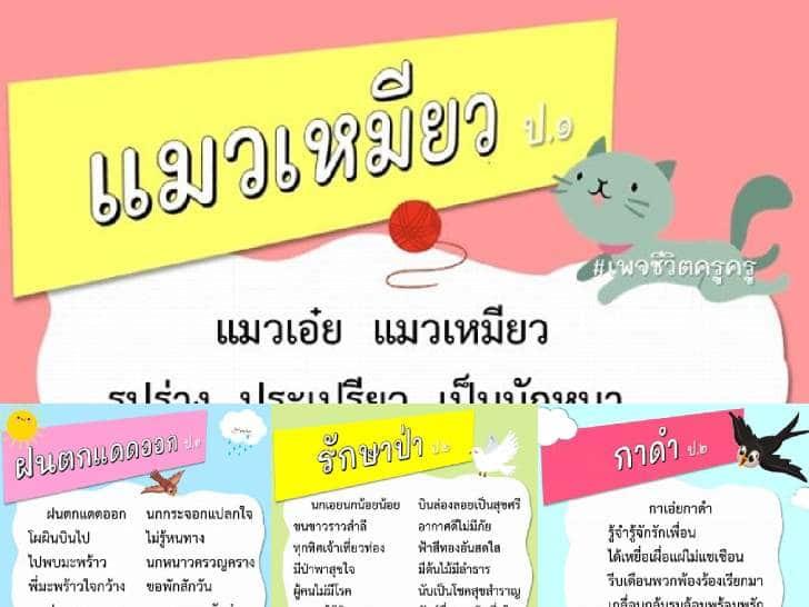 ดาวน์โหลดฟรี!! สื่อการเรียนการสอน บทอาขยาน(บทหลัก) ชั้น ป.1-6