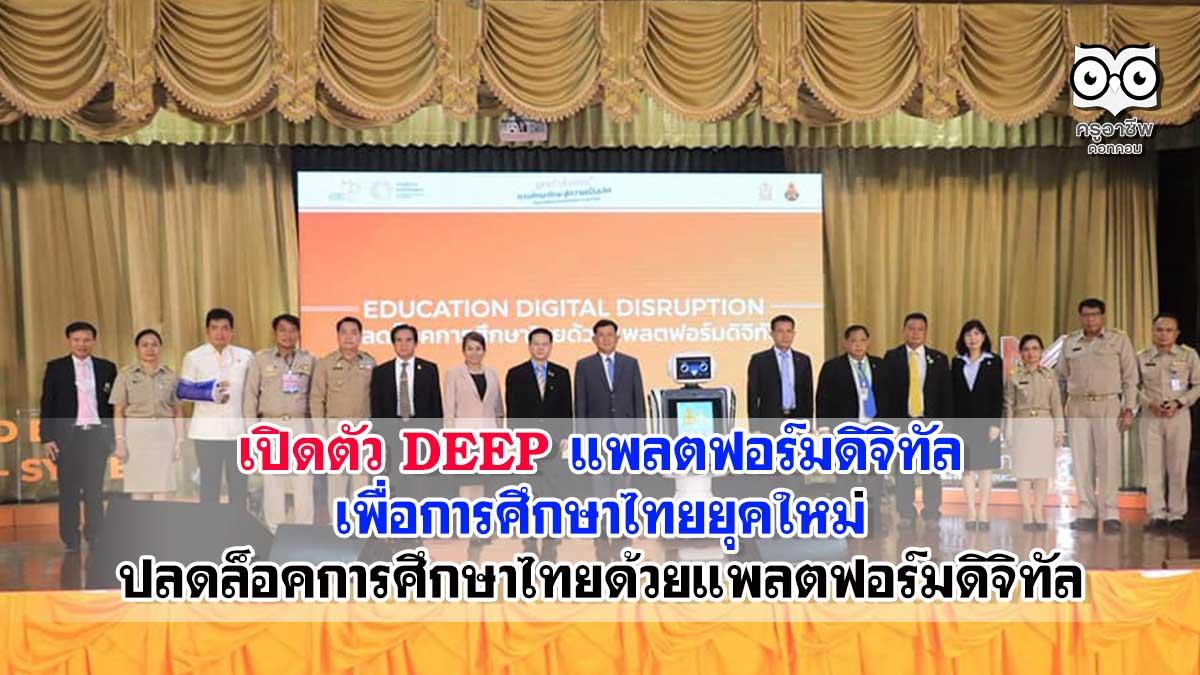 เปิดตัว DEEP แพลตฟอร์มดิจิทัลเพื่อการศึกษาไทยยุคใหม่ ปลดล็อคการศึกษาไทยด้วยแพลตฟอร์มดิจิทัล