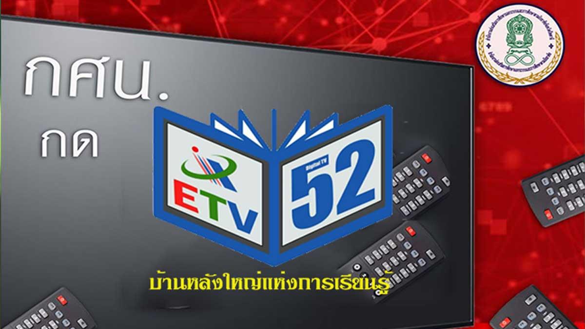 กศน.เพิ่มโอกาศทางการศึกษา ออกอากาศทางสถานีโทรทัศน์ดิจิทัล ช่อง 52 ส่งต่อการศึกษาพัฒนาคนทุกช่วงวัย