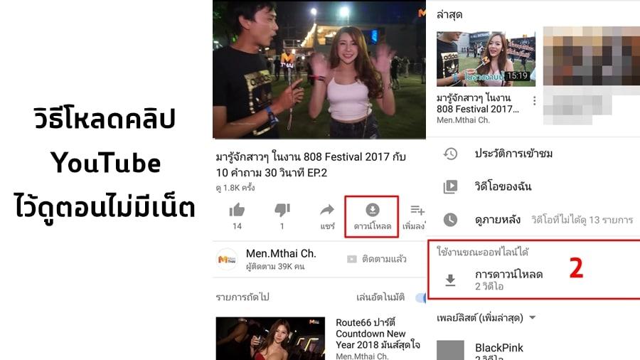 วิธีดาวน์โหลดคลิปจากยูทูป ผ่าน Youtube Premium