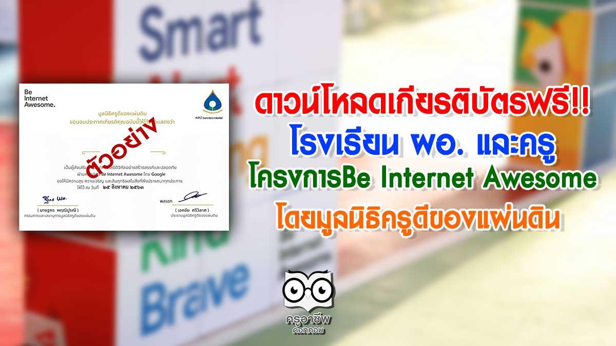 ดาวน์โหลดเกียรติบัตรฟรี!! โครงการBe Internet Awesome โดยมูลนิธิครูดีของแผ่นดิน