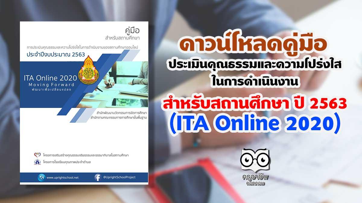 ดาวน์โหลดคู่มือ การประเมินคุณธรรมและความโปร่งใสในการดําเนินงานของสถานศึกษาออนไลน์ สำหรับสถานศึกษา ปี 2563 (ITA Online 2020)