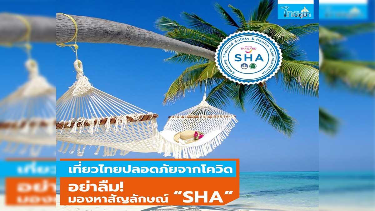 """รัฐบาล แนะเที่ยวไทยปลอดภัยจากโควิด อย่าลืม! มองหาสัญลักษณ์ """"SHA"""""""