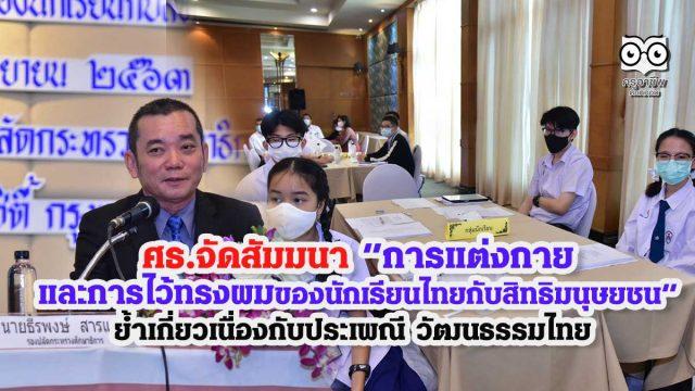 """ศธ.จัดสัมมนา """"การแต่งกายและการไว้ทรงผมของนักเรียนไทยกับสิทธิมนุษยชน"""" ย้ำเกี่ยวเนื่องกับประเพณี วัฒนธรรมไทย"""