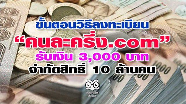 ข นตอนว ธ ลงทะเบ ยน คนละคร ง Com ร บเง น 3 000 บาท จำก ดส ทธ 10 ล าน คน คร อาช พ