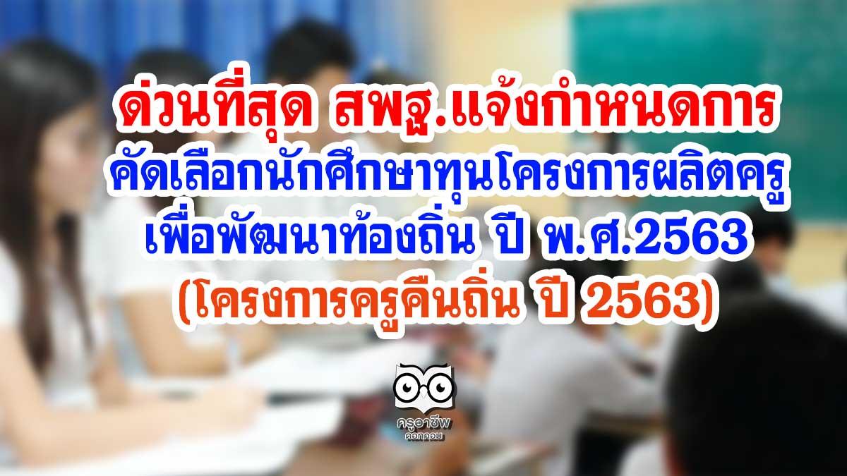 ด่วนที่สุด สพฐ.แจ้งกำหนดการ คัดเลือกนักศึกษาทุนโครงการผลิตครูเพื่อพัฒนาท้องถิ่น ปี พ.ศ.2563