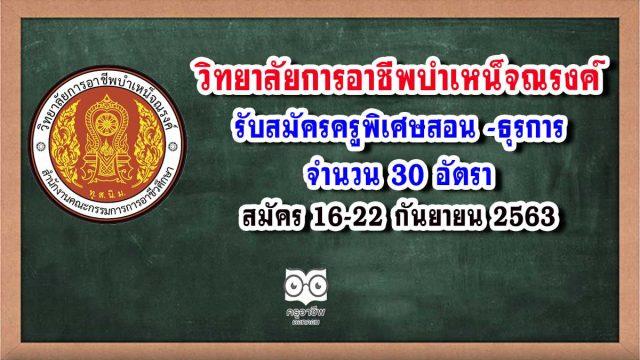 วิทยาลัยการอาชีพบำเหน็จณรงค์ รับสมัครครูพิเศษสอน -ธุรการ 30 อัตรา สมัคร 16-22 กันยายน 2563