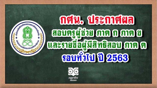 กศน. ประกาศผลสอบครูผู้ช่วย ภาค ก ภาค ข และรายชื่อผู้มีสิทธิสอบ ภาค ค รอบทั่วไป ปี 2563