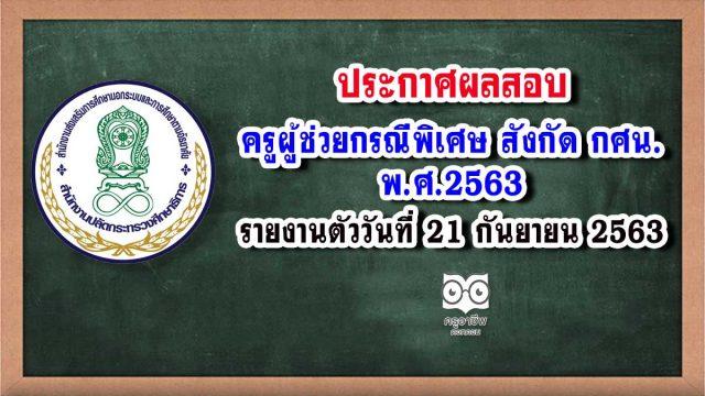 ประกาศผลสอบครูผู้ช่วยกรณีพิเศษ สังกัด กศน. พ.ศ.2563 รายงานตัววันที่ 21 กันยายน 2563
