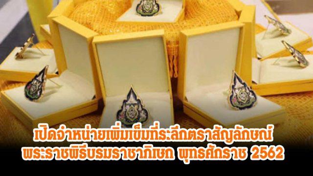 เปิดจำหน่ายเพิ่ม เข็มที่ระลึกตราสัญลักษณ์พระราชพิธีบรมราชาภิเษก พุทธศักราช 2562 หลังประชาชนสนใจจำนวนมาก