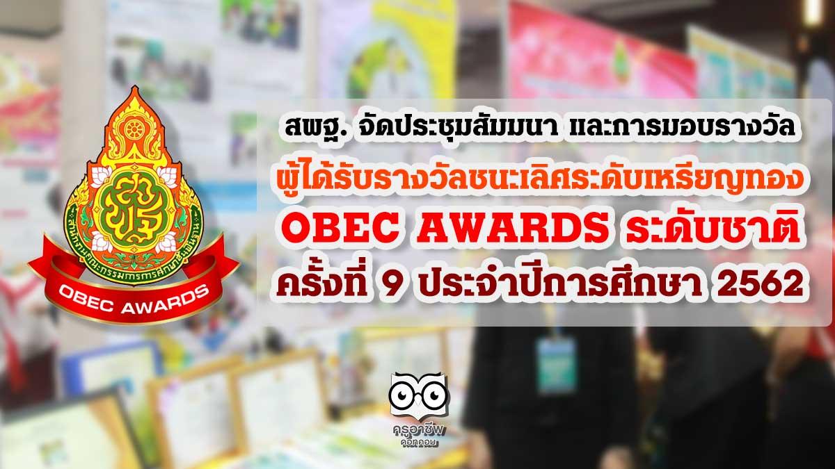 สพฐ. จัดประชุมสัมมนา และการมอบรางวัล ผู้ได้รับรางวัลชนะเลิศระดับเหรียญทอง OBEC AWARDS ระดับชาติ ครั้งที่ 9 ประจําปีการศึกษา 2562