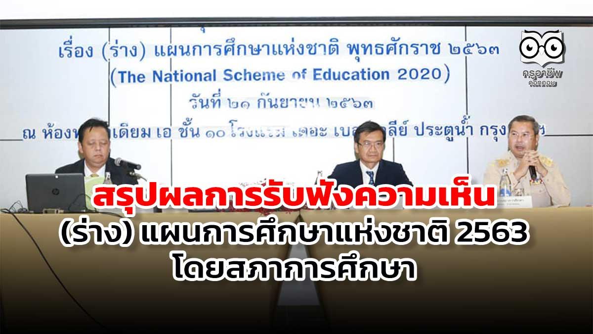 สรุปผลการรับฟังความเห็น (ร่าง) แผนการศึกษาแห่งชาติ 2563 โดยสภาการศึกษา