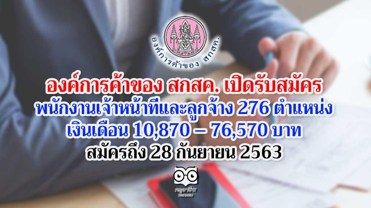 องค์การค้าของ สกสค. เปิดรับสมัครพนักงานเจ้าหน้าที่และลูกจ้าง 276 ตำแหน่ง เงินเดือน 10,870 – 76,570 บาท สมัครถึง 28 กันยายน 2563