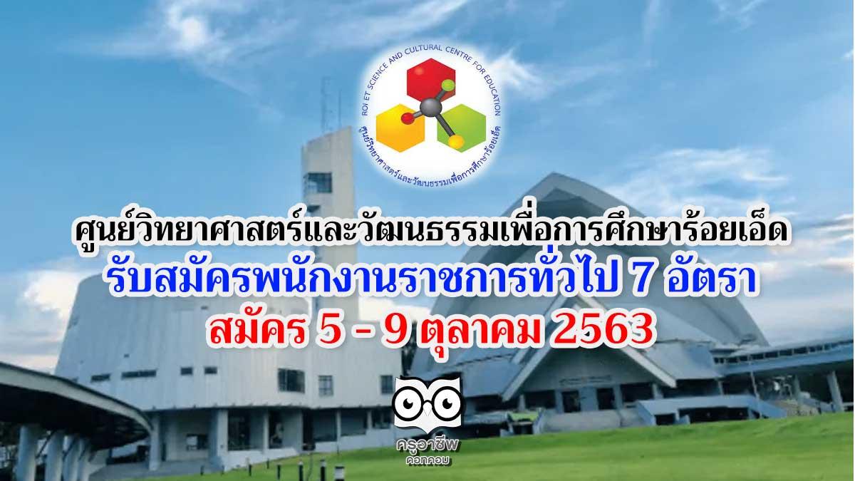 ศูนย์วิทยาศาสตร์และวัฒนธรรมเพื่อการศึกษาร้อยเอ็ด ประกาศรับสมัคร พนักงงานราชการทั่วไป 7 อัตรา สมัคร 5 - 9 ตุลาคม 2563