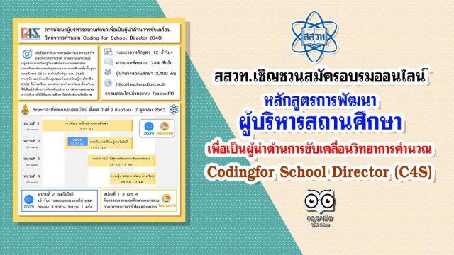สสวท.เชิญชวนสมัครอบรมออนไลน์ หลักสูตรการพัฒนาผู้บริหารสถานศึกษาเพื่อเป็นผู้นำด้านการขับเคลื่อนวิทยาการคำนวณ Codingfor School Director (C4S)