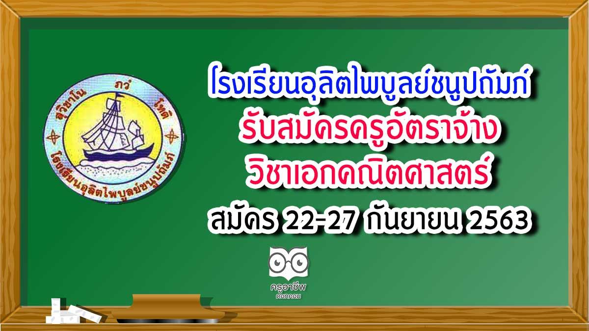 โรงเรียนอุลิตไพบูลย์ชนูปถัมภ์ รับสมัครครูอัตราจ้าง วิชาเอกคณิตศาสตร์ สมัคร 22-27 กันยายน 2563