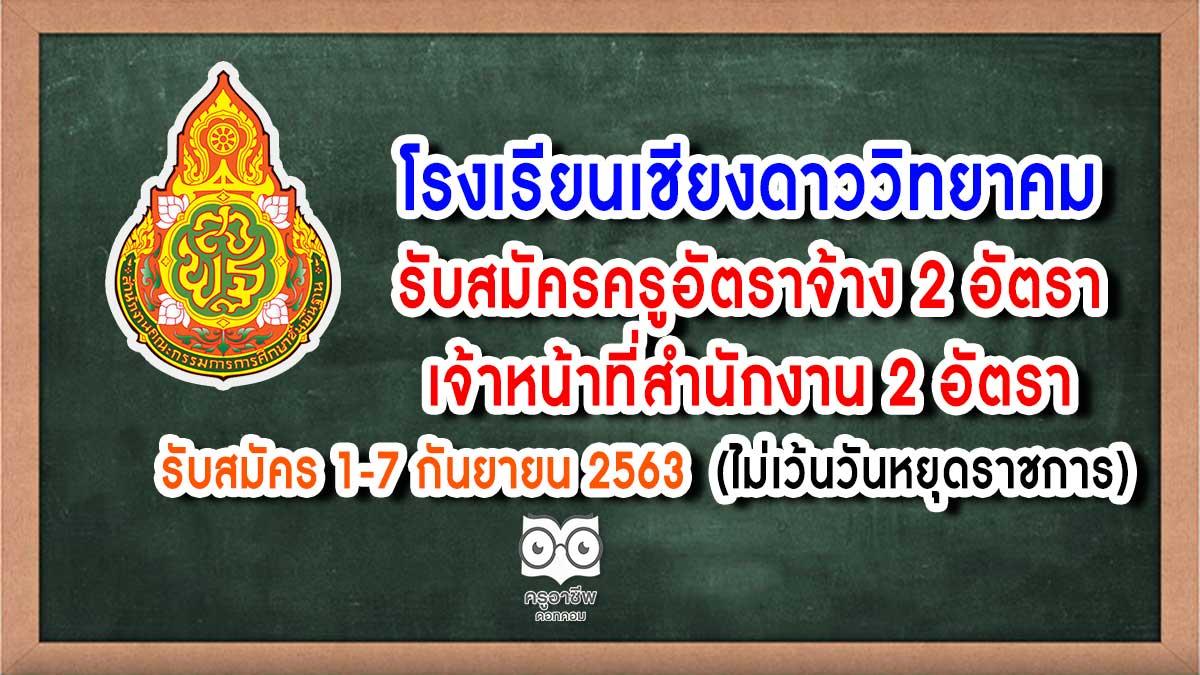 โรงเรียนเชียงดาววิทยาคม อ.เชียงดาว จ.เชียงใหม่ รับสมัครครูอัตราจ้าง 2 อัตรา เจ้าหน้าที่สำนักงาน 2 อัตรา รับสมัคร 1-7 กันยายน 2563 (ไม่เว้นวันหยุดราชการ)