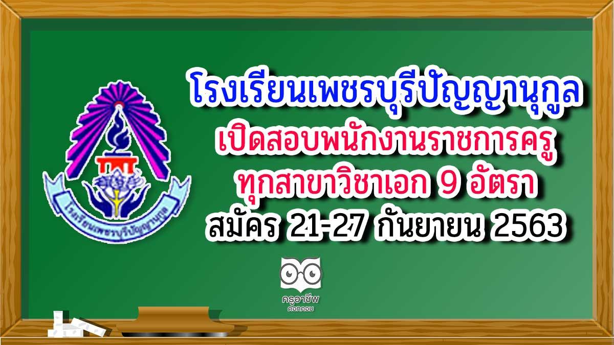 โรงเรียนเพชรบุรีปัญญานุกูล เปิดสอบพนักงานราชการครู ทุกสาขาวิชาเอก 9 อัตรา รับสมัคร 21-27 กันยายน 2563