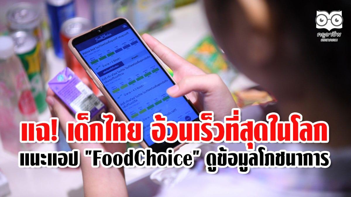 """แฉ! เด็กไทย อ้วนเร็วที่สุดในโลก แนะแอป """"FoodChoice"""" ดูข้อมูลโภชนาการ"""