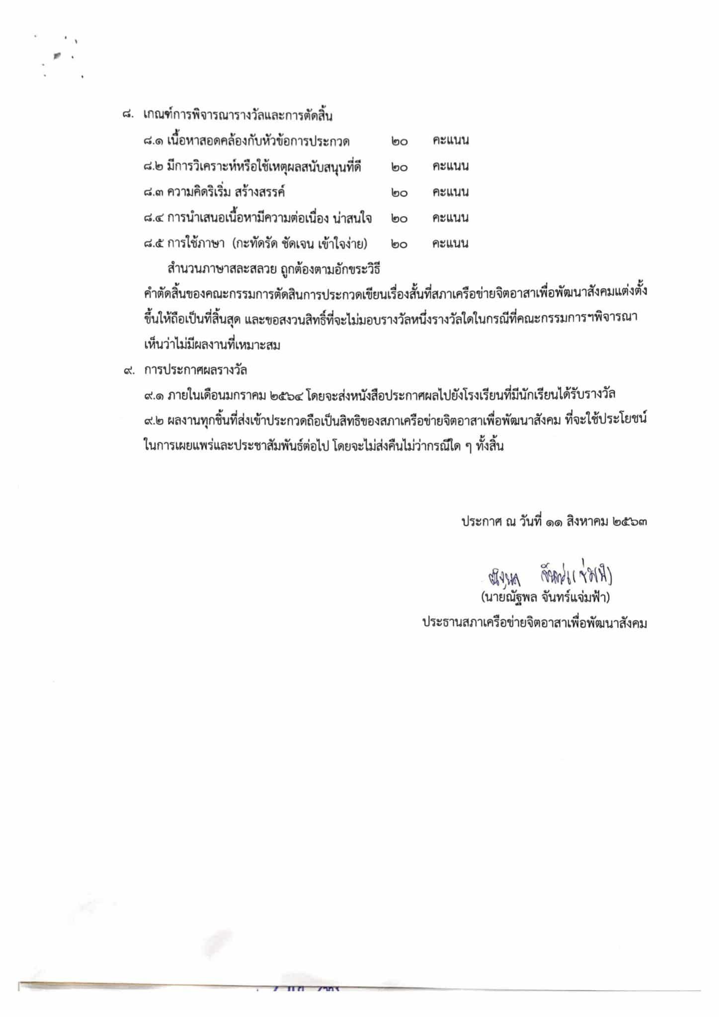 """การประกวดเขียนเรื่องสั้น หัวข้อ """"จิตอาสาเรื่องง่ายๆ ในชีวิตประจำวัน"""" ส่งผลงานได้ตั้งแต่บัดนี้จนถึงวันที่  31 ธันวาคม 2563"""