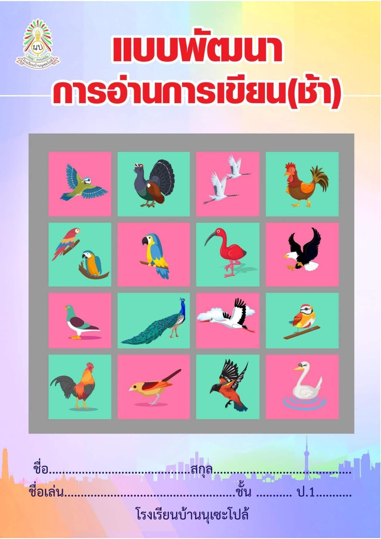 ดาวน์โหลดฟรี!! แบบหัดอ่านภาษาไทยอ่านออกเขียนช้า สำหรับนักเรียนชั้น ป.1-3
