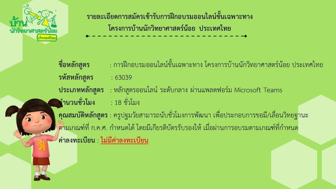 หลักสูตรอบรมออนไลน์ ขั้นเฉพาะทาง โครงการบ้านนักวิทยาศาสตร์น้อย ประเทศไทย ของศึกษานิเทศก์และครู รับสมัคร 1 - 25 กันยายน 2563 นับชั่วโมงได้
