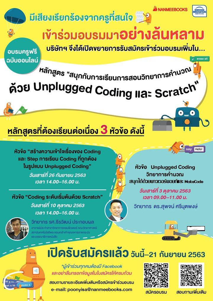 """อบรมออนไลน์ฟรี 3 หลักสูตร หัวข้อ""""สนุกกับการเรียนการสอนวิทยาการคำนวณด้วย Unplugged Coding และ Scratch"""" เปิดรับสมัครถึง 21 กันยายน 2563"""