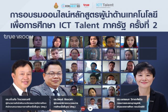 กลุ่มทรู เติมเต็มศักยภาพผู้นำไอซีที จัดอบรมออนไลน์หลักสูตรผู้นำด้านเทคโนโลยีเพื่อการศึกษา ICT Talent ภาครัฐ ครั้งที่ 2