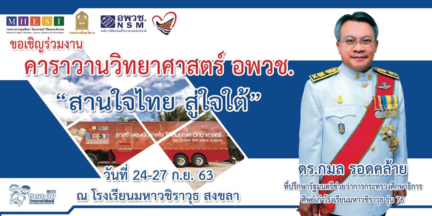 """ขอเชิญร่วมงาน คาราวานวิทยาศาสตร์ อพวช. """"สานใจไทย สู่ใจใต้"""" ในพื้นที่ภาคใต้"""