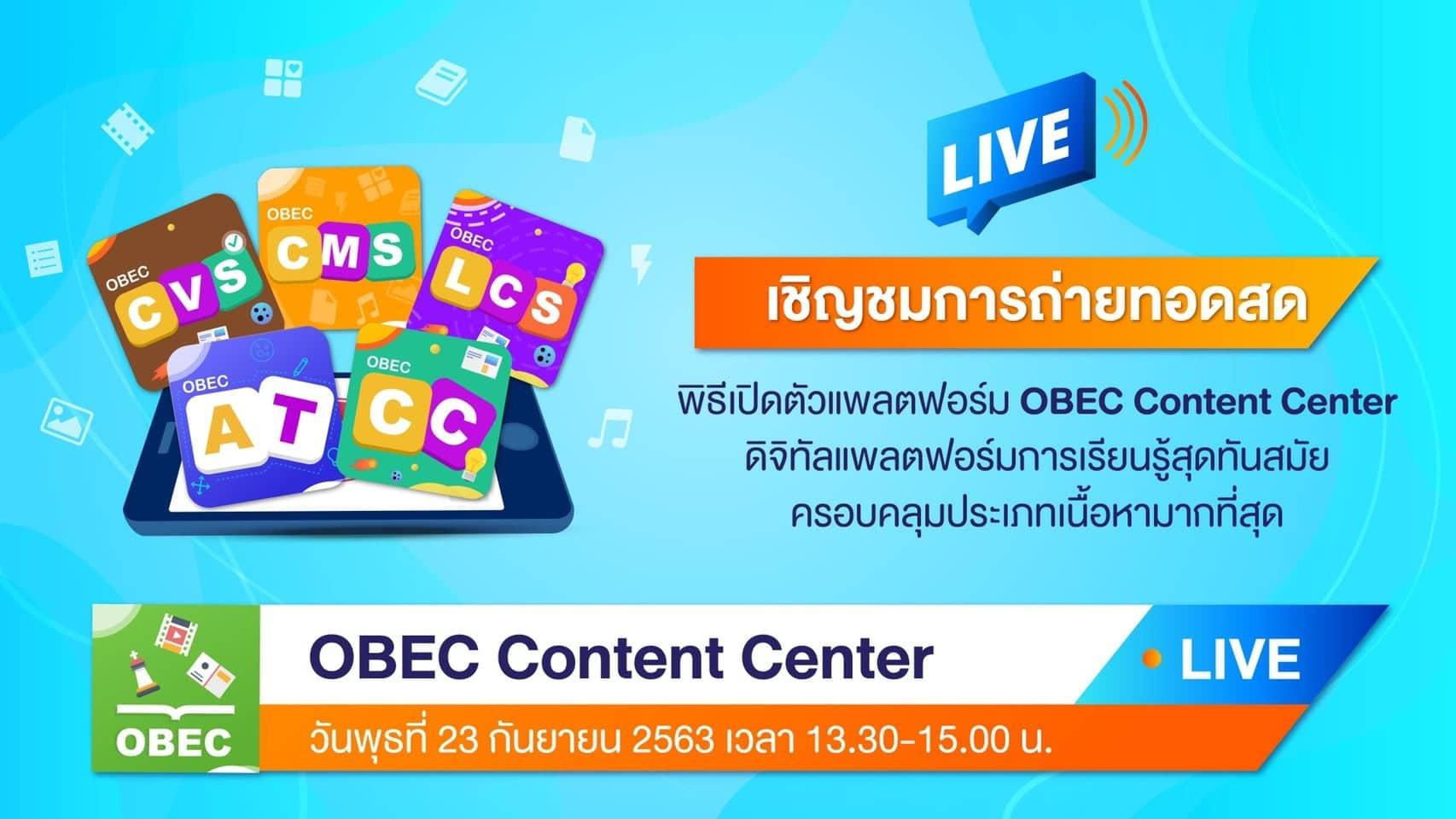 """สพฐ.เชิญชมการถ่ายทอดสด พิธีเปิดตัวแพลตฟอร์ม """"OBEC Content Center"""" 23 กันยายน 2563 เวลา 13.00 น. เป็นต้นไป"""
