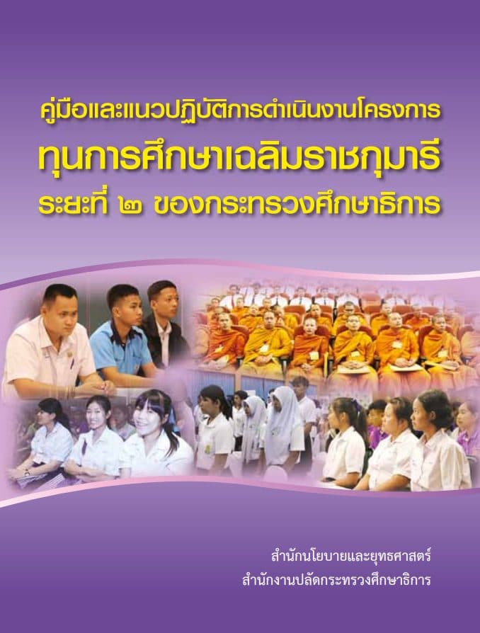 ศธ.อนุมัติทุนการศึกษาเฉลิมราชกุมารี ระยะที่ 2 จำนวน 600 ทุน ต่อปี