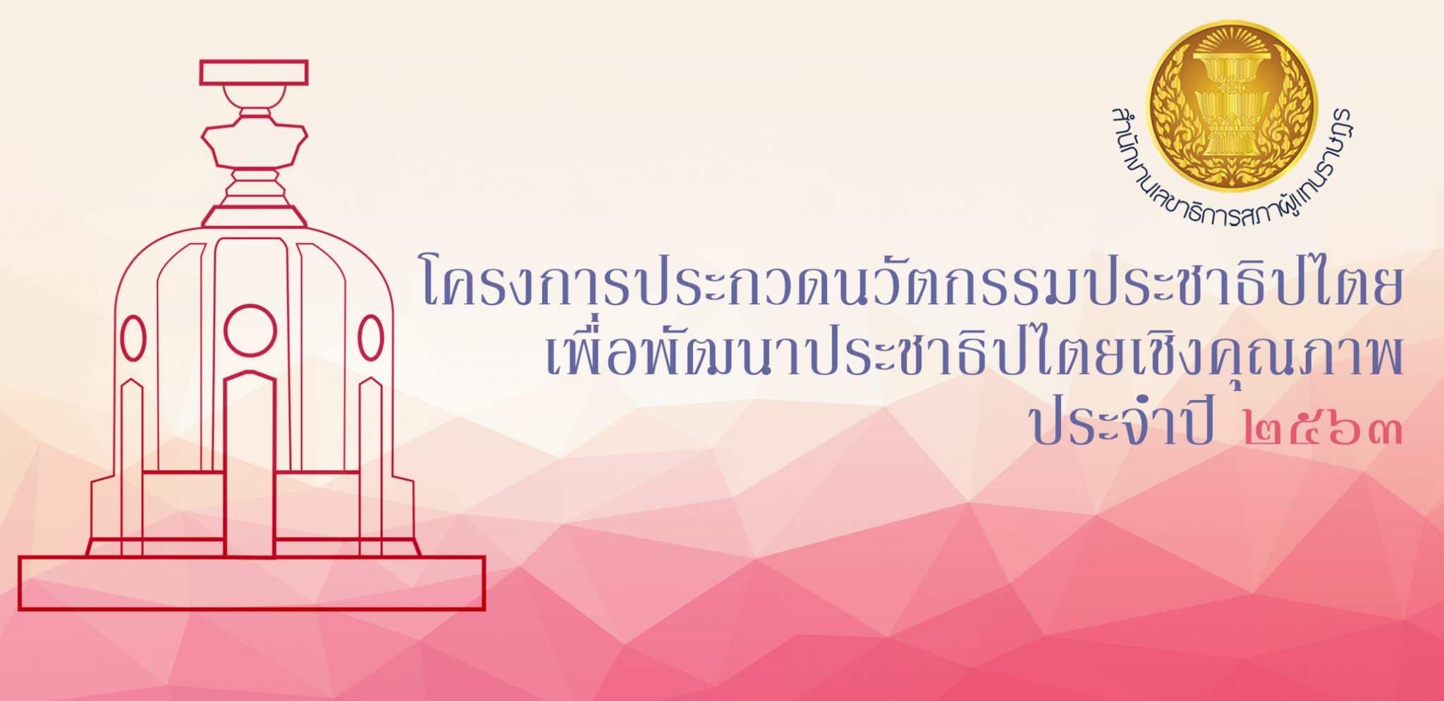 ประกาศผลการตัดสินผลงานนวัตกรรมเพื่อการพัฒนาประชาธิปไตย รอบชิงชนะเลิศ ปี 2563