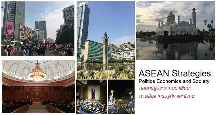 กลยุทธ์สู่ประชาคมอาเซียน: การเมือง เศรษฐกิจ และสังคม
