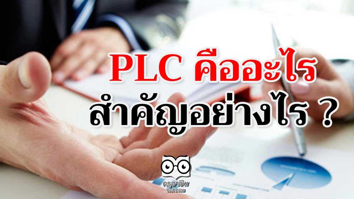 PLC คืออะไร สำคัญอย่างไร ?