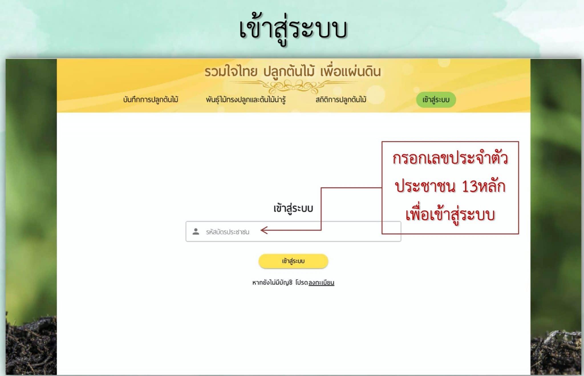 """ขอเชิญลงทะเบียนปลูกต้นไม้ โครงการ""""รวมใจไทย ปลูกต้นไม้ เพื่อแผ่นดิน"""" รับเกียรติบัตรออนไลน์ฟรี"""