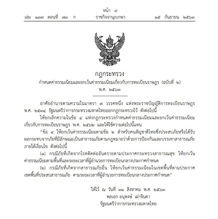 ราชกิจจาฯ ประกาศยกเว้นค่าธรรมเนียมทะเบียนราษฎร-บัตรประชาชน