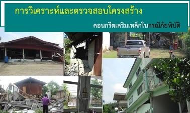 การวิเคราะห์และตรวจสอบโครงสร้างคอนกรีตเสริมเหล็กในกรณีภัยพิบัติ | Reinforced Concrete for Earthquake Disaster Evaluation