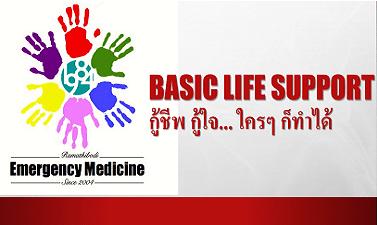 กู้ชีพกู้ใจ...ใครๆ ก็ทำได้ | Basic Life Support