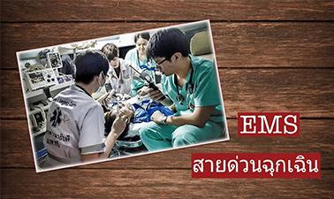 EMS สายด่วนฉุกเฉิน | Emergency Medical Service
