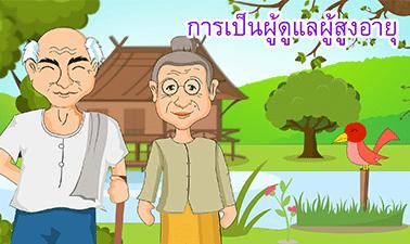 การเป็นผู้ดูแลผู้สูงอายุ | Caregivers techniques