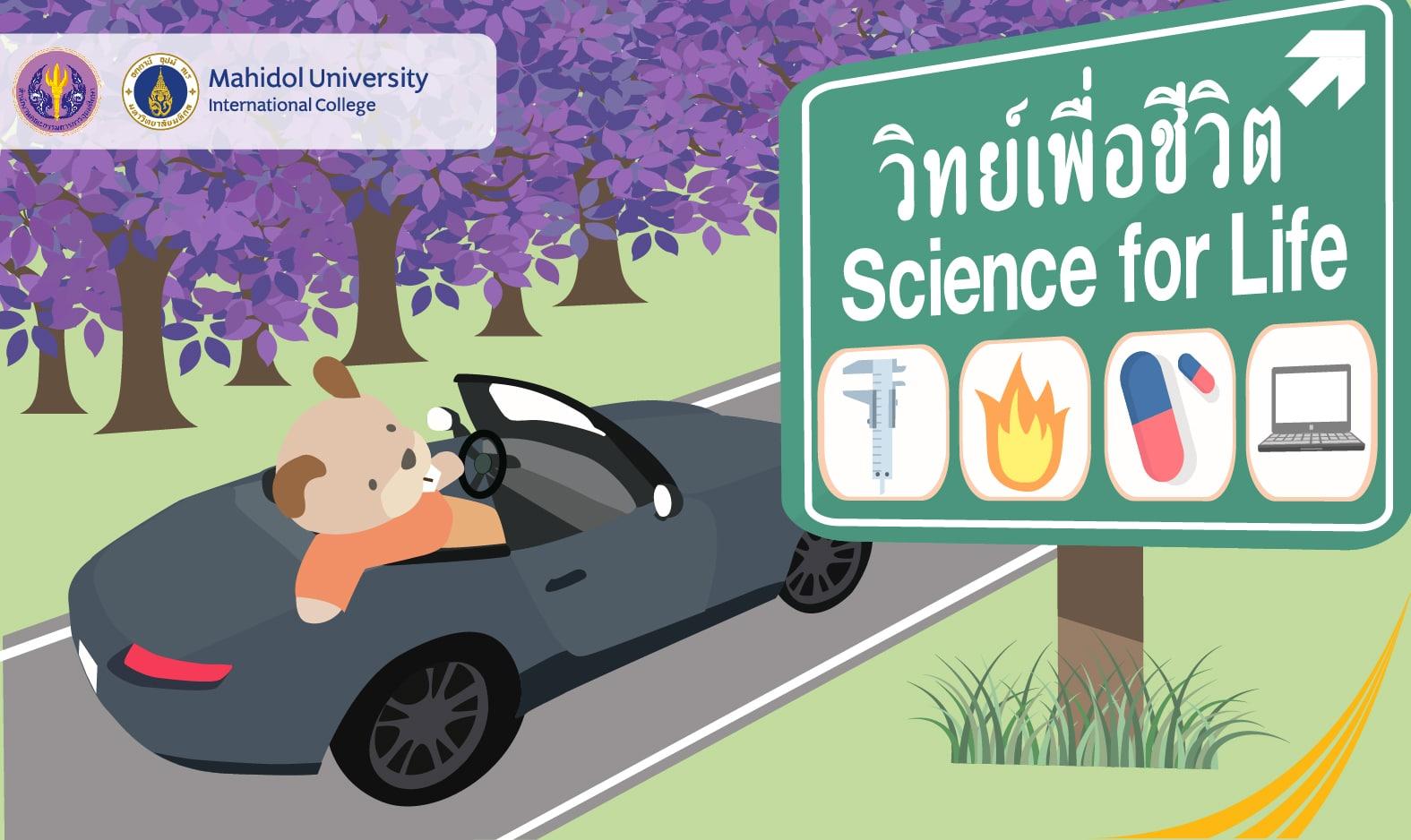 วิทย์เพื่อชีวิต | Science for Life