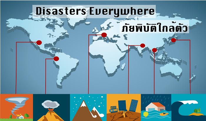 ภัยพิบัติใกล้ตัว | Disasters Everywhere