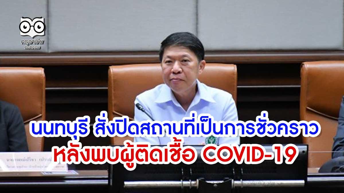 จังหวัดนนทบุรี สั่งปิดสถานที่เป็นการชั่วคราว และออกมาตรการต่อกรณีผู้ต้องขังรายใหม่ที่ติดเชื้อ COVID-19